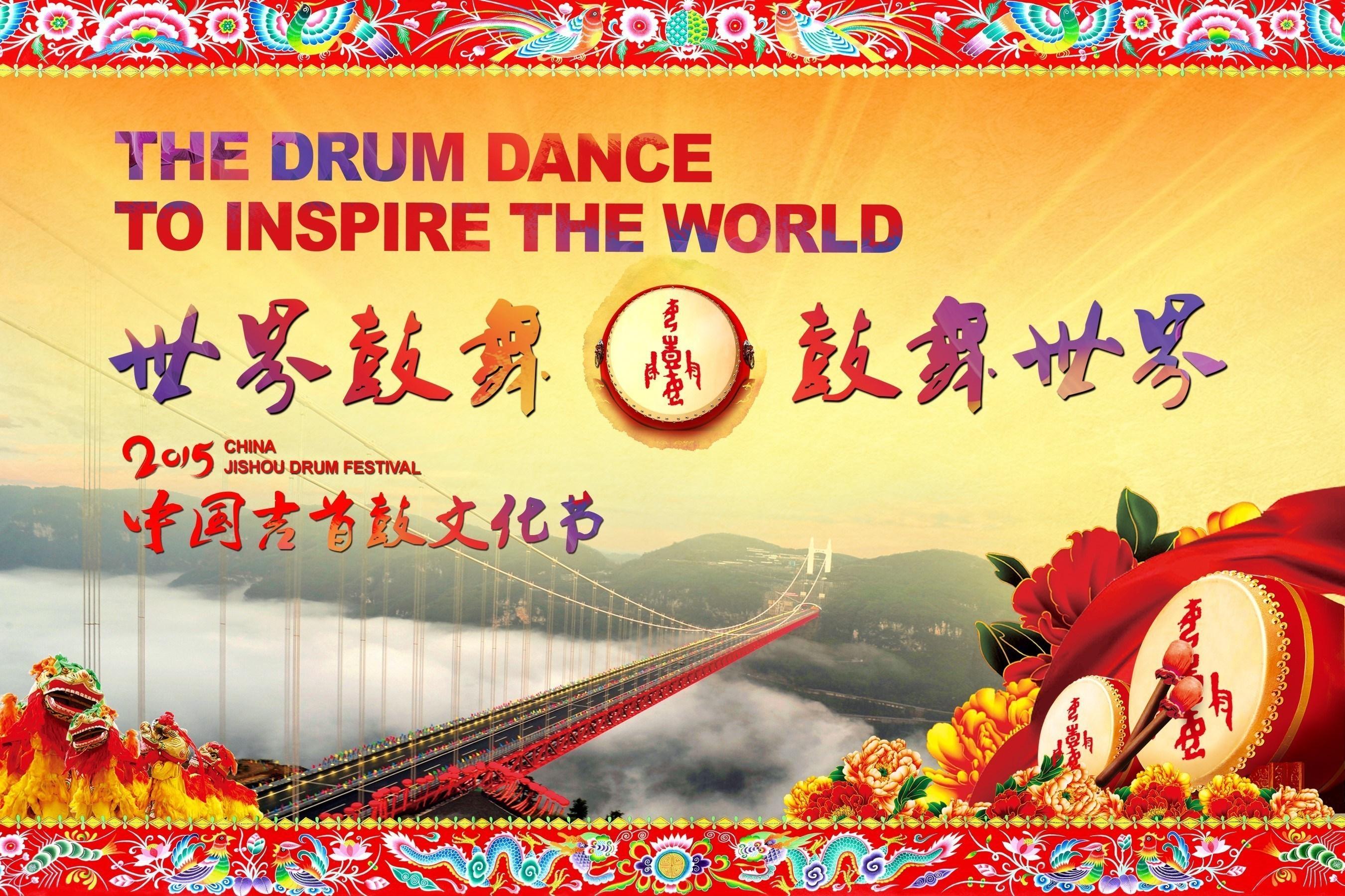 Entrevoir la culture chinoise traditionnelle au Festival culturel des tambours de Jishou