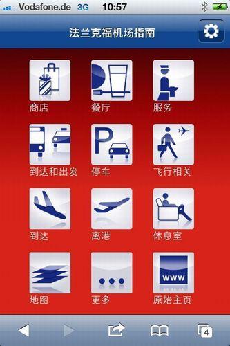 L'application de l'Aéroport de Francfort (FRA) est désormais disponible en chinois