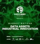 2014 Zhongguancun Big Data Day to be Held in Beijing