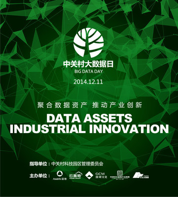 2014 Zhongguancun Big Data Day to be Held in Beijing
