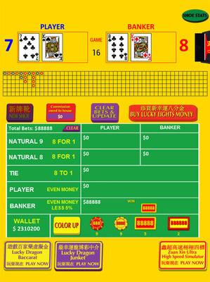 Screenshot from in-app app Special Lucky Eights Game a never ending Baccarat game based on lucky number 8 that makes double fun. (PRNewsFoto/Zuan Xin Lucky Dragon Chinese Mobile Phone Entertainment Enterprises) (PRNewsFoto/ZUAN XIN LUCKY DRAGON CHINESE...)