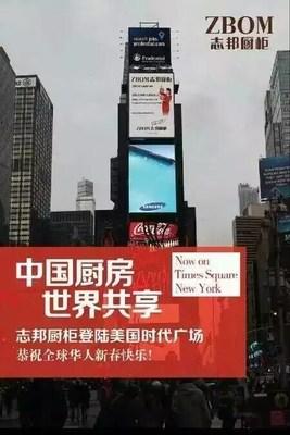 ZBOM Promo at Times Square