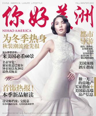 Nihao America Fall Winter Issue.  (PRNewsFoto/Nihao Media)