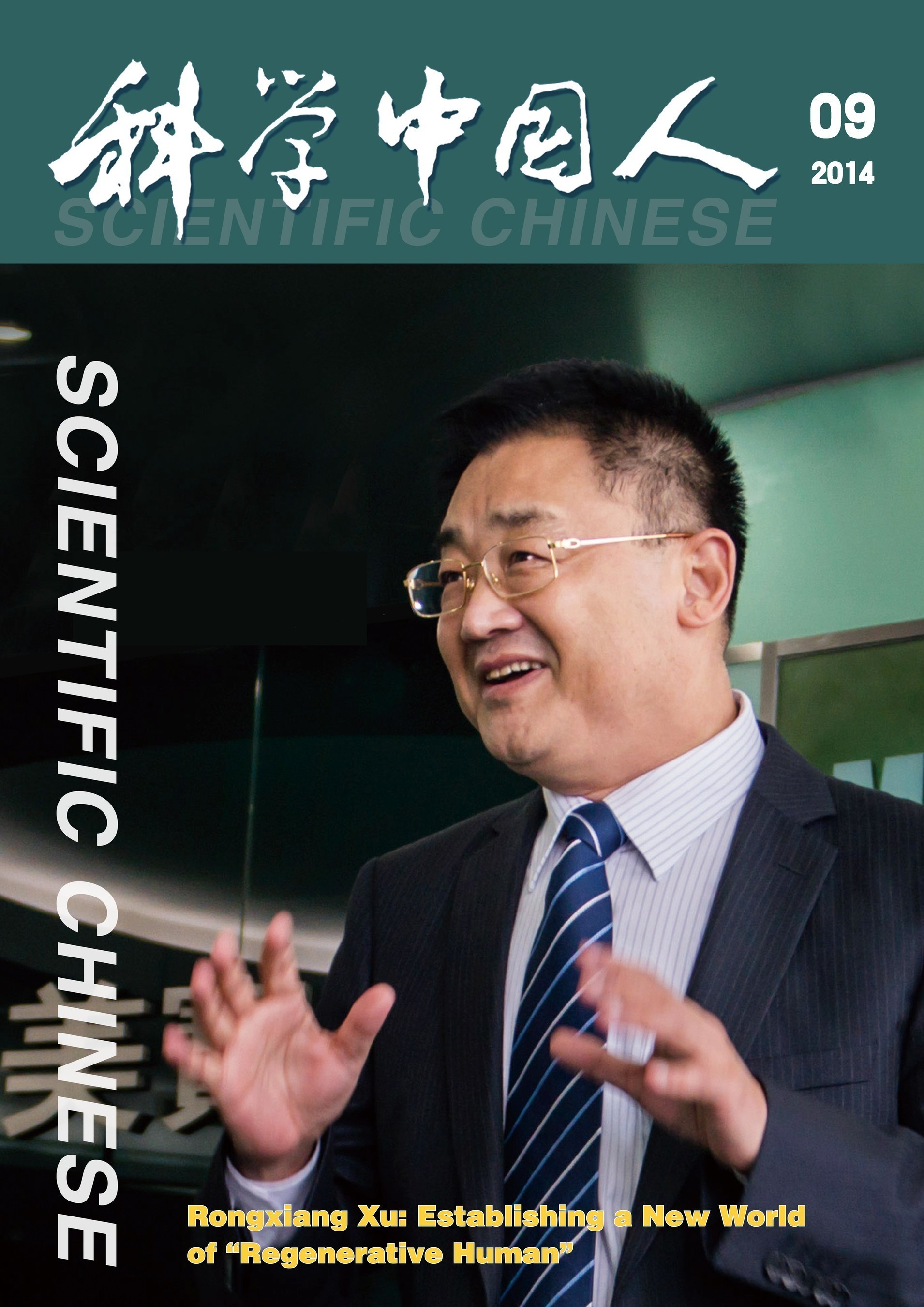 "Dr. Rongxiang Xu is establishing a new world of ""Regenerative Humans"""