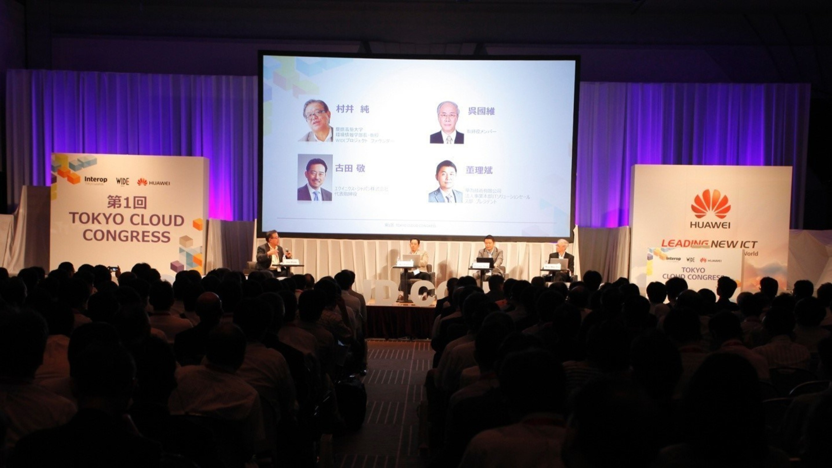 """A Panel discussion on """"Internet Development in Asia"""""""