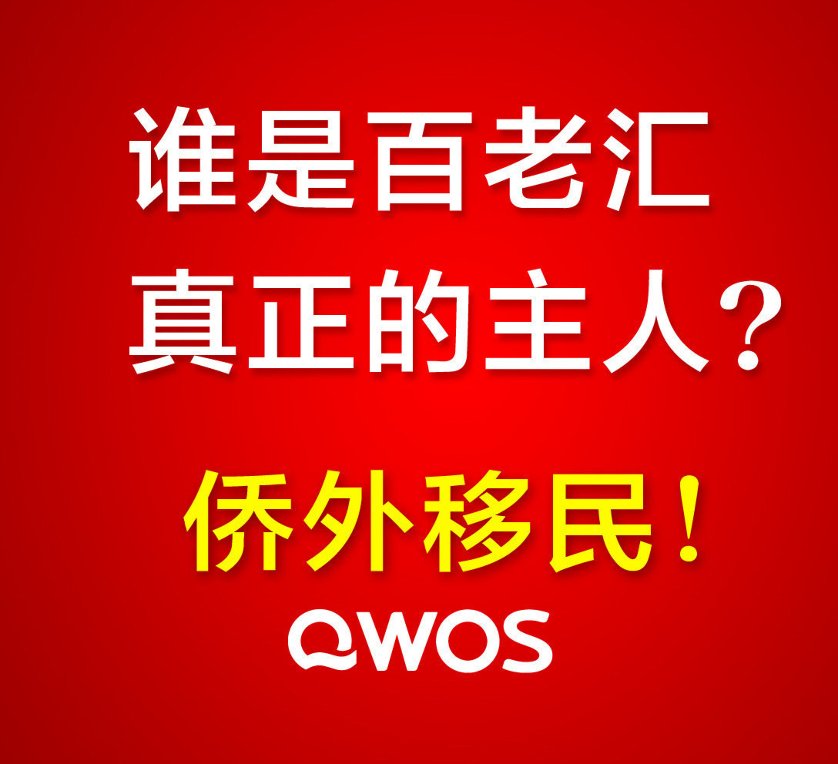 """QWOS Global Debut for the US Immigrant Investor Program """"Times Square Broadway Live"""""""