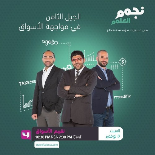 Ahmad, Sevag and Ghassan compete in the customer validation phase and only 2 will advance to the finals! Watch the episode on Saturday November 5th at 10:30PM KSA / 7:30PM GMT on MBC4. (PRNewsFoto/Stars of Science)