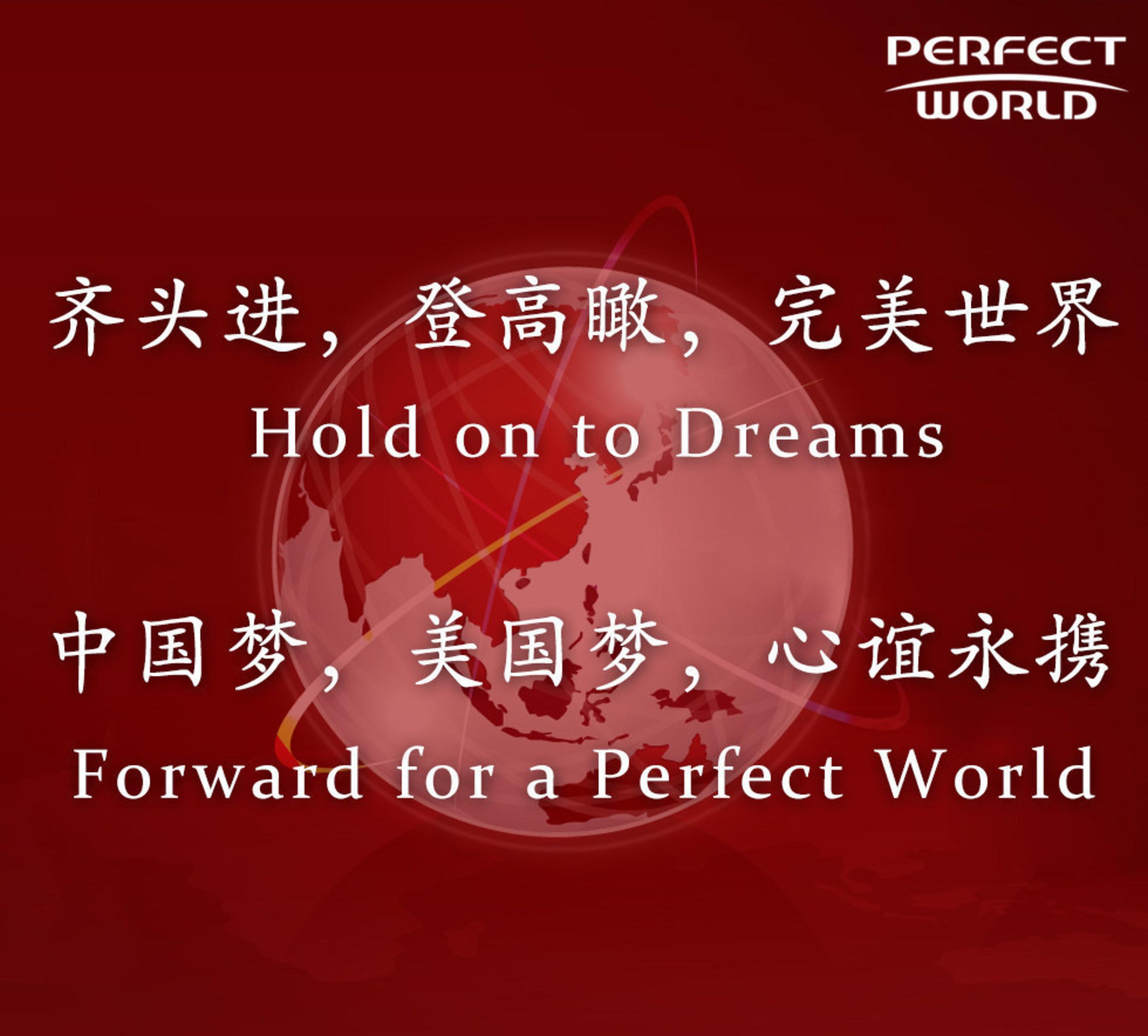 Главный исполнительный директор китайской компании Perfect World приглашен на банкет по случаю