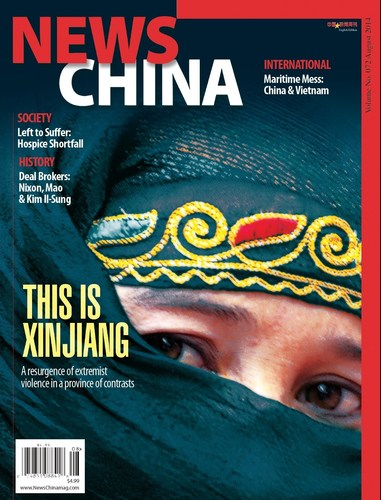 NewsChina, original reports, detailed coverage, and timely insights of today's modern China. (PRNewsFoto/NewsChina)