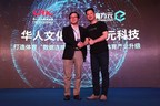 President of CMC Xu Zhihao (left), Cubee Technology founder & CEO Chen Hao (right)