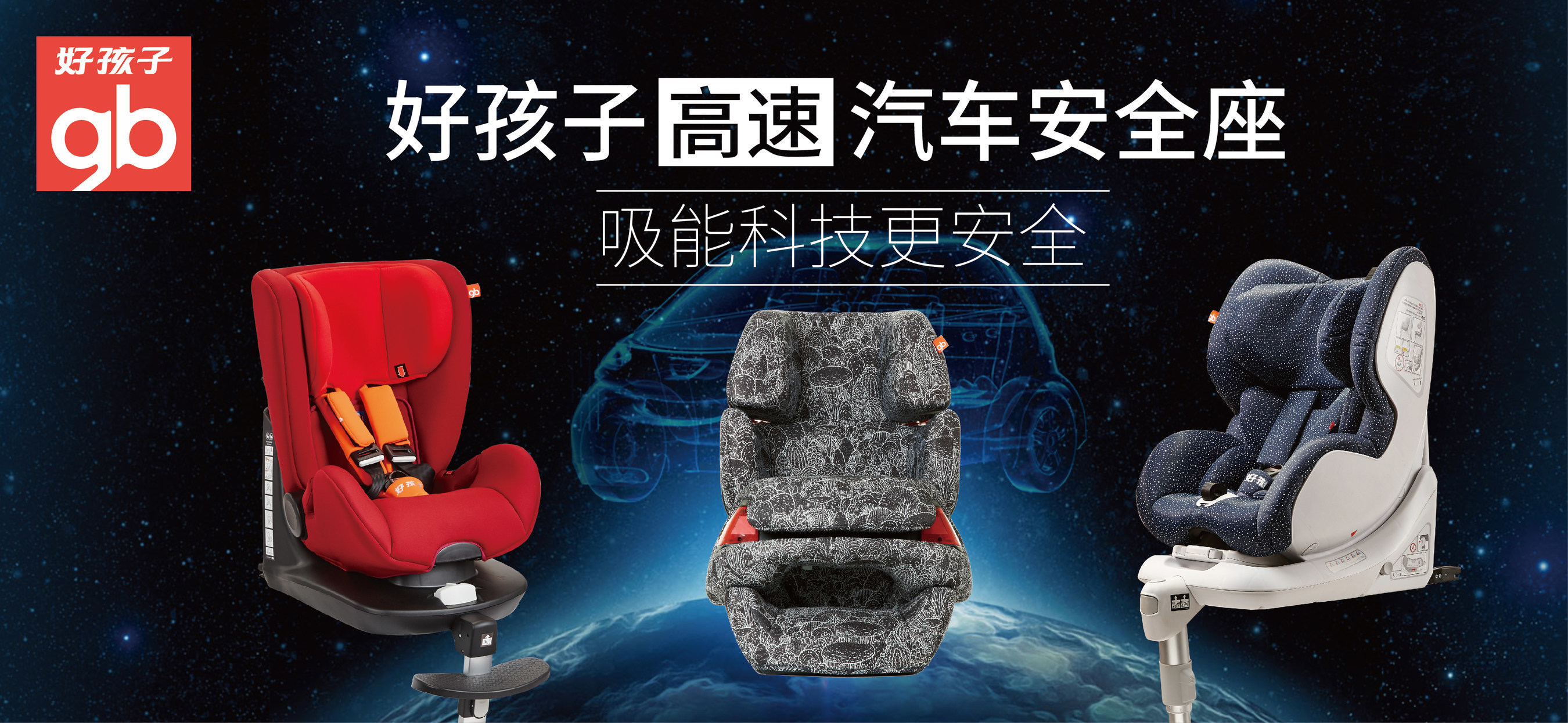 "Goodbaby's recently launched ""high-speed"" car seat"
