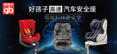 goodbaby invented a high speed car seat improving safety protection by more than 40. Black Bedroom Furniture Sets. Home Design Ideas