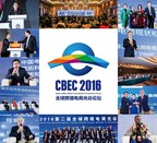 The 2016 Second Optical Valley Cross-border E-commerce Forum held in Wuhan