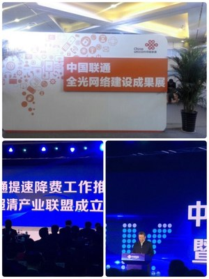 China Unicom held an event on March 23rd to present their success in the rollout of optical broadband network coverage in China. Mr. Wang Xiaochu, the Chairman and CEO of China Unicom, made a speech at the event to recognize the great results of China Unicom team.