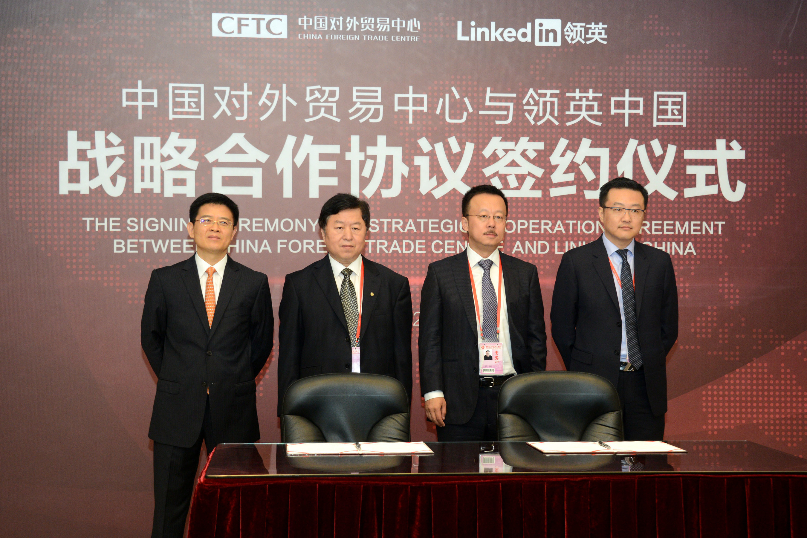 China Foreign Trade Centre concluded a cooperation agreement with LinkedIn China on April 25, 2016 at the 119th Canton Fair.