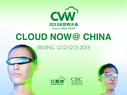 2013 Beijing E-Town Cloud Valley World. (PRNewsFoto/China-cloud Network) (PRNewsFoto/CHINA-CLOUD NETWORK)
