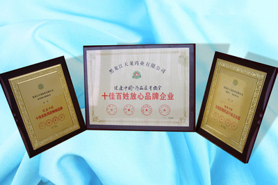 China Sky One Medical Receives Medical Industry Awards