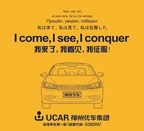 China's UCAR Listed on NEEQ, the First Chauffeured Car Service Listed in China