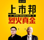 Produced by Decadili(Shangshibang), Liehuozhenjin is a TV show about venture capital investment. The show has invited famous investors Yan Yan and Yuan Yue as guests