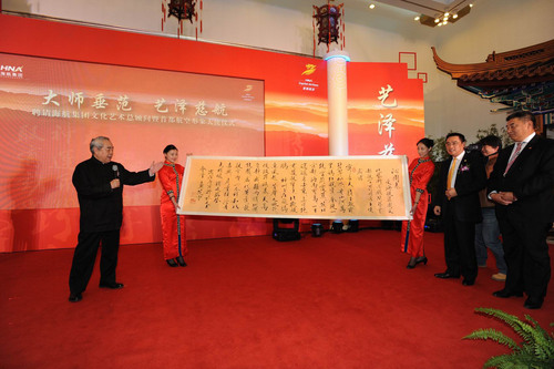 Mr. Fan Zeng Named HNA Group's General Culture and Art Consultant and Capital Airlines' Ambassador