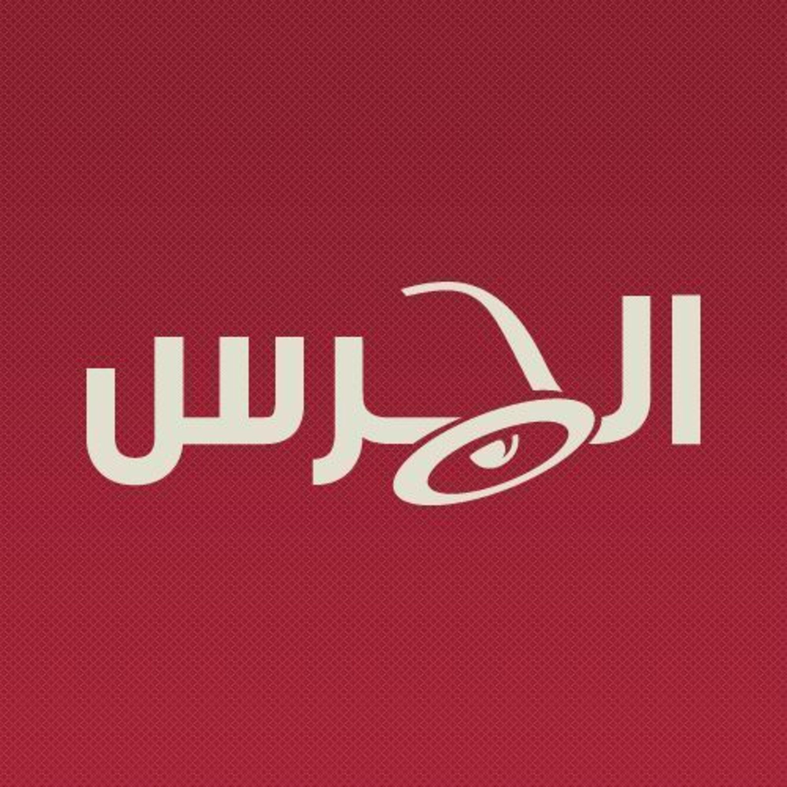 Al Jaras Logo (PRNewsFoto/Al Jaras)