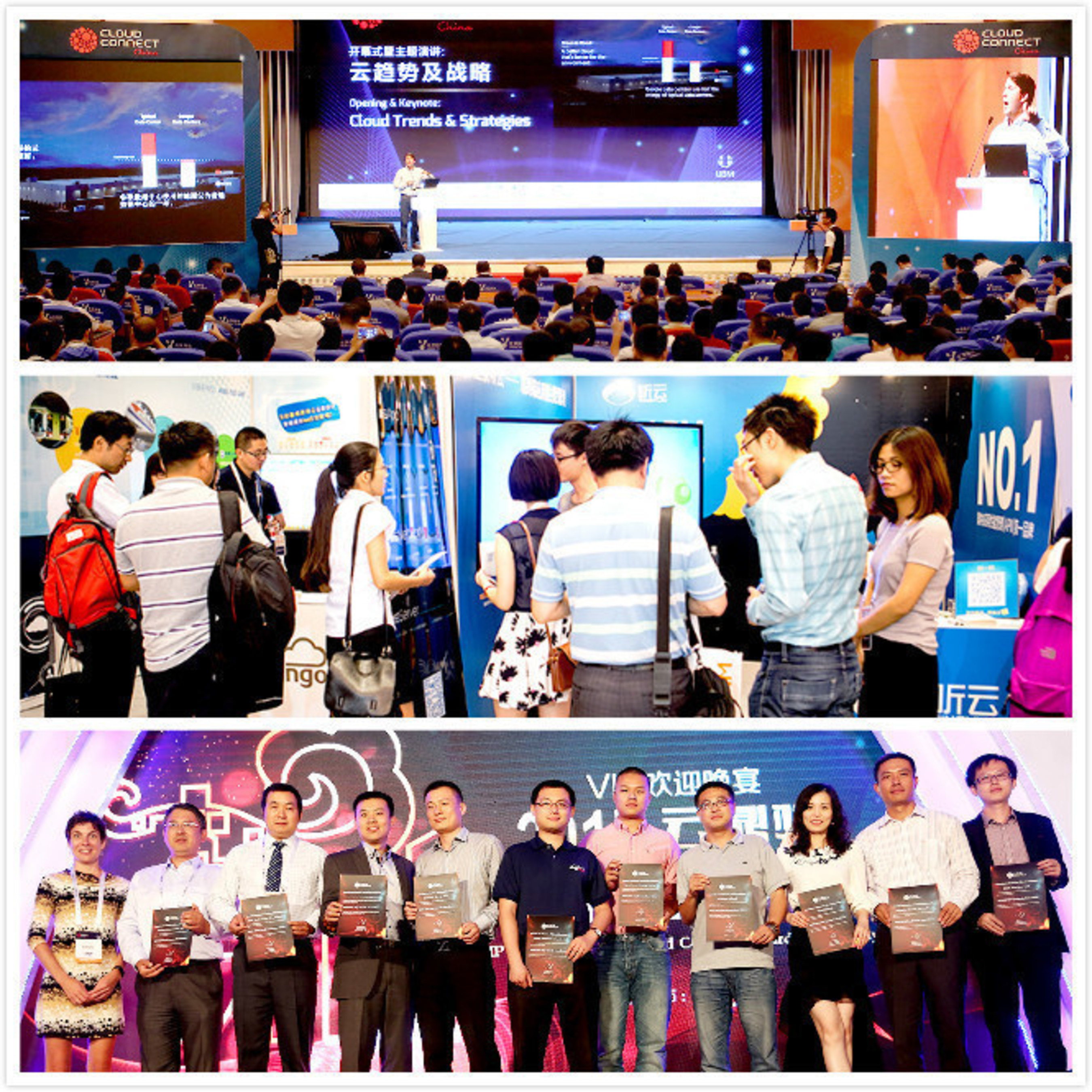 Cloud Connect China 2015 onsite photo
