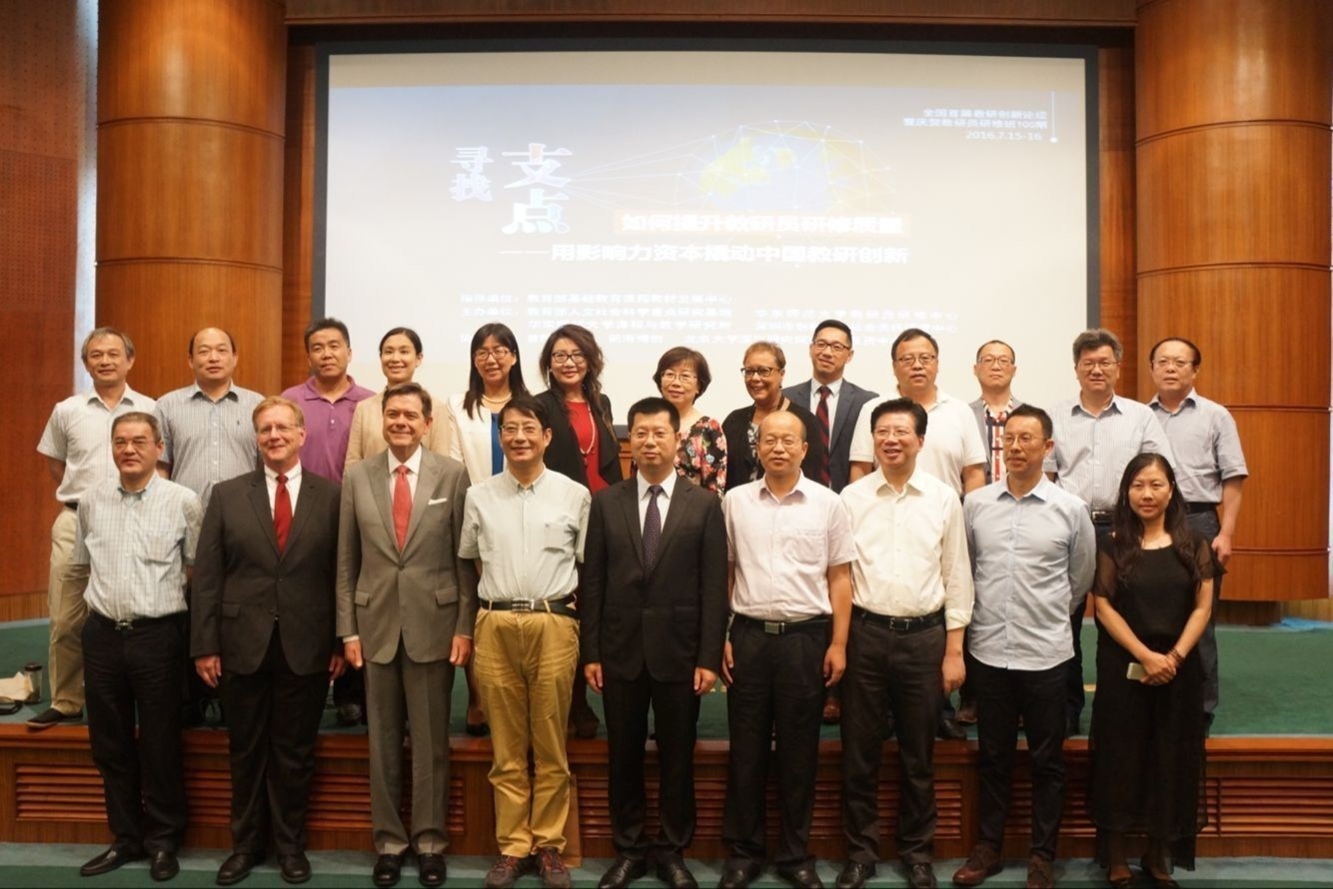 Photo taken at the China Teacher Leaders Forum 2016 on July 16th, 2016