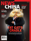 NewsChina (ISSN1943-1902) is an English language monthly magazine published by China Newsweek Corporation in New York since 2008. NewsChina is the most widely read China current affairs magazine in the world. Its goal is to provide timely direct insights into today's modern China. Copies are available for sale in bookstores, airports, train terminals, libraries, and newsstands internationally, as well as via the internet.  (PRNewsFoto/NewsChina)