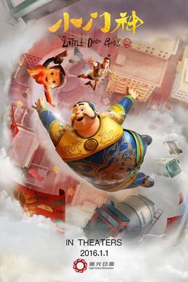 """""""Little Door Gods"""" Movie Poster"""