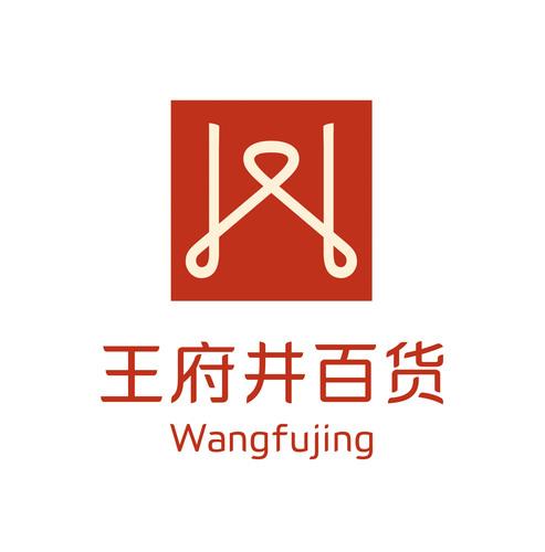 Wangfujing.  (PRNewsFoto/Taubman Asia)