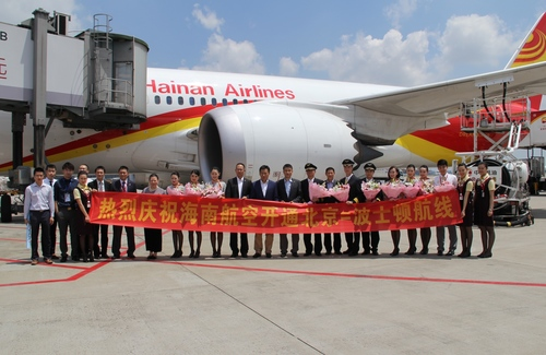 Hainan Airlines Launches First Ever Boston to Beijing Service (PRNewsFoto/Hainan Airlines Co., LTD)