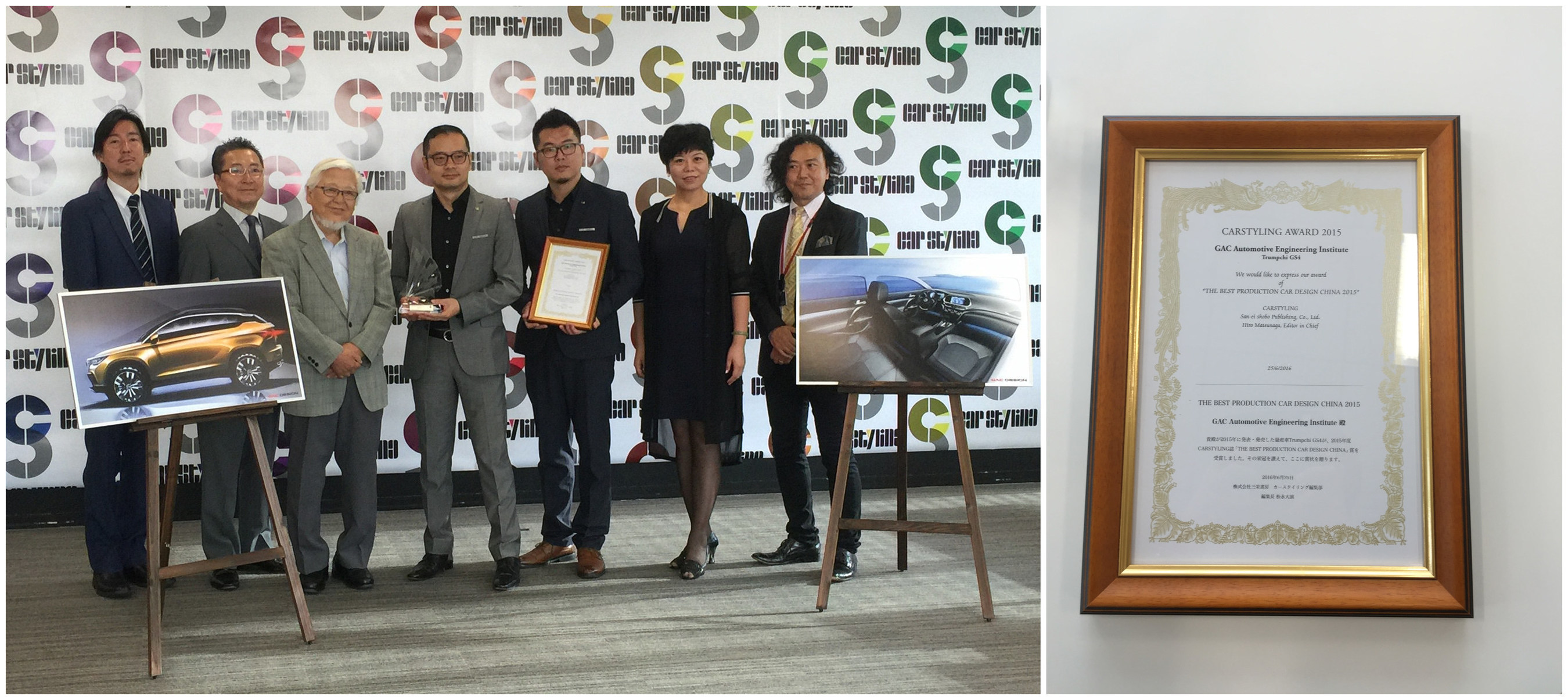 "Zhang Fan, VP of GAC Engineering Institute, and Li Jian, Deputy PR Director of GAC Motor, accepted ""Best Production Car Design in China"" award from CAR STYLING on stage."