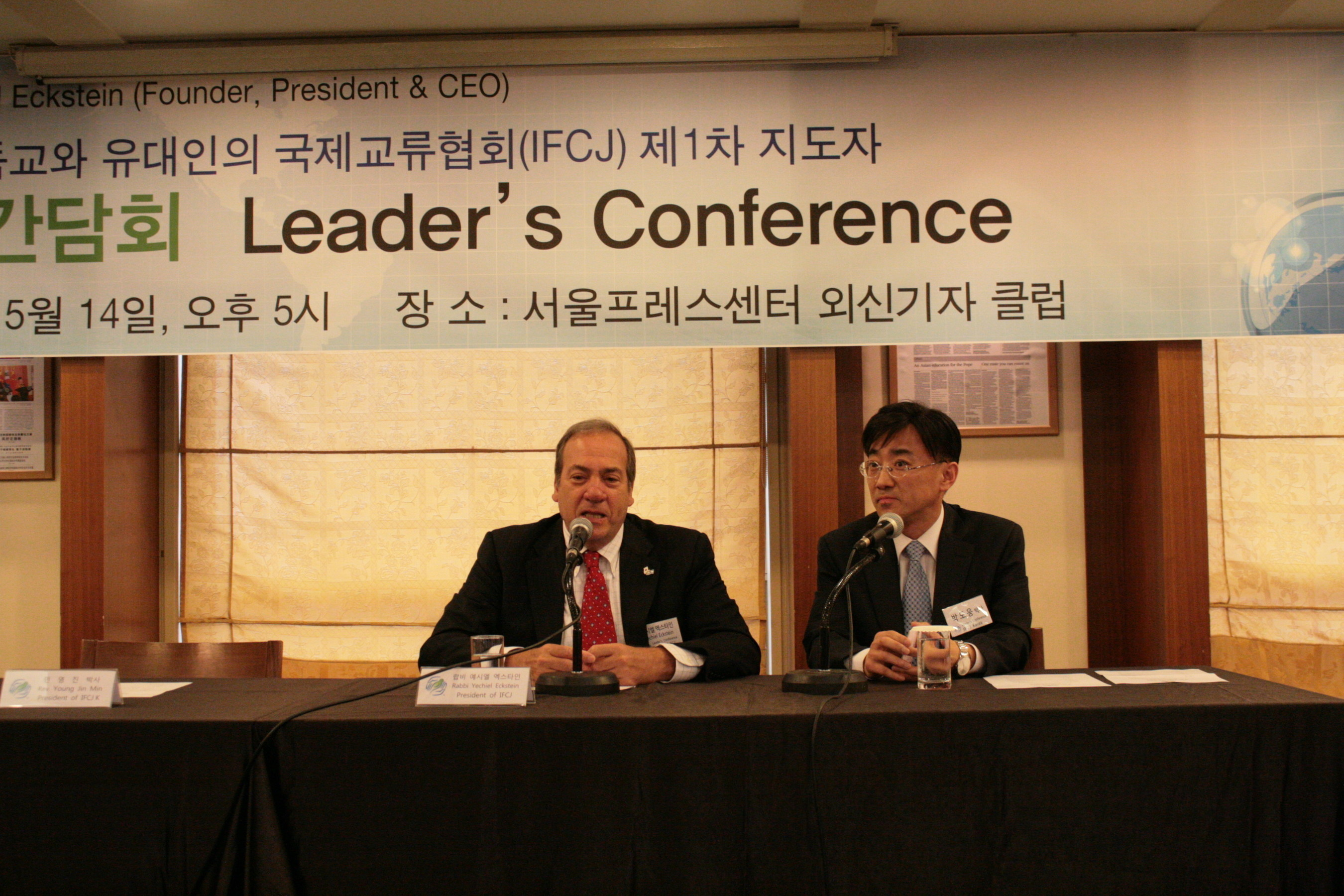 Rabbi Yechiel Eckstein, left, explains the importance of supporting Israel during a press conference in Seoul, South Korea, accompanied by Rev. Park, right, who is helping the International Fellowship of Christians and Jews to establish ties with the Christian communities in Korea and the Far East.