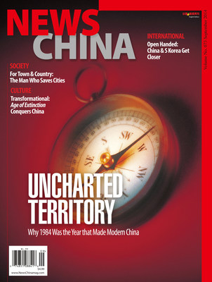 The US' #1 selling China related publication. Established in August 2008, NewsChina is a 72-page English language monthly magazine published by the Newsweek Corporation (New York), and distributed throughout the US, Canada, China, Brazil, Australia, New Zealand, the UK, Germany, Austria, India, Singapore, Thailand and Hong Kong. (PRNewsFoto/NewsChina)