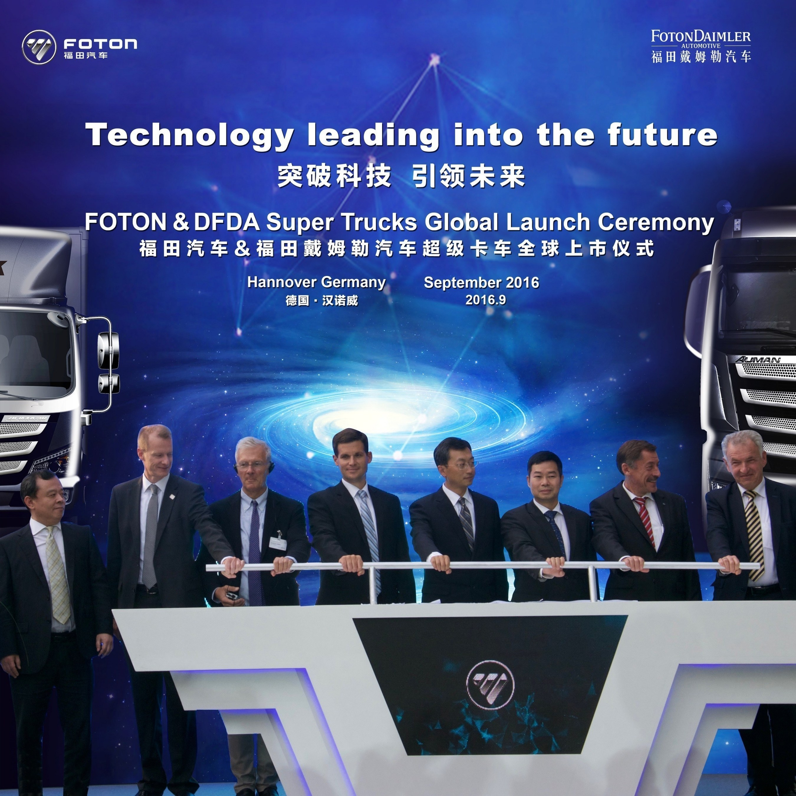 Foton Super Trucks go to market at IAA Commercial Vehicles in Hanover, joining the world's leading commercial vehicle leaders, with the aim of creating a future led by green intelligent logistics