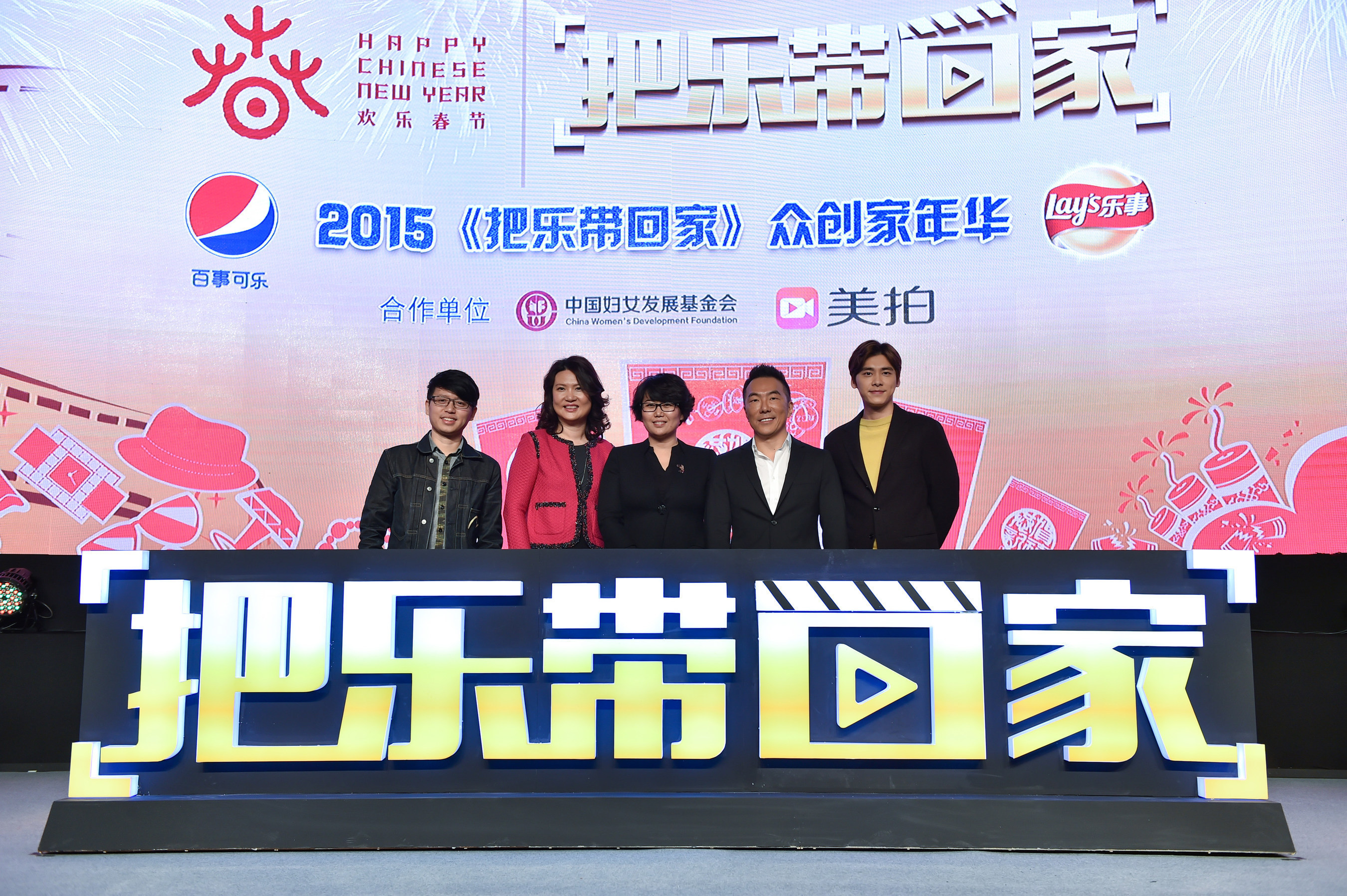 """PepsiCo Launches """"Happy Spring Festival - Bring Happiness Home"""" 2015 Campaign"""