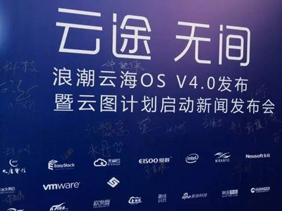 Inspur Releases In-Cloud OS V4.0 and Starts 'Yuntu Plan'