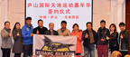 The Signing Ceremony for 2014 Lushan International Heaven and Earth Sports Carnival.  (PRNewsFoto/Lushan Tourism Co., Ltd.)