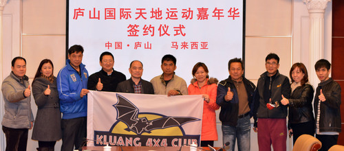 The Signing Ceremony for 2014 Lushan International Heaven and Earth Sports Carnival. (PRNewsFoto/Lushan Tourism  ...
