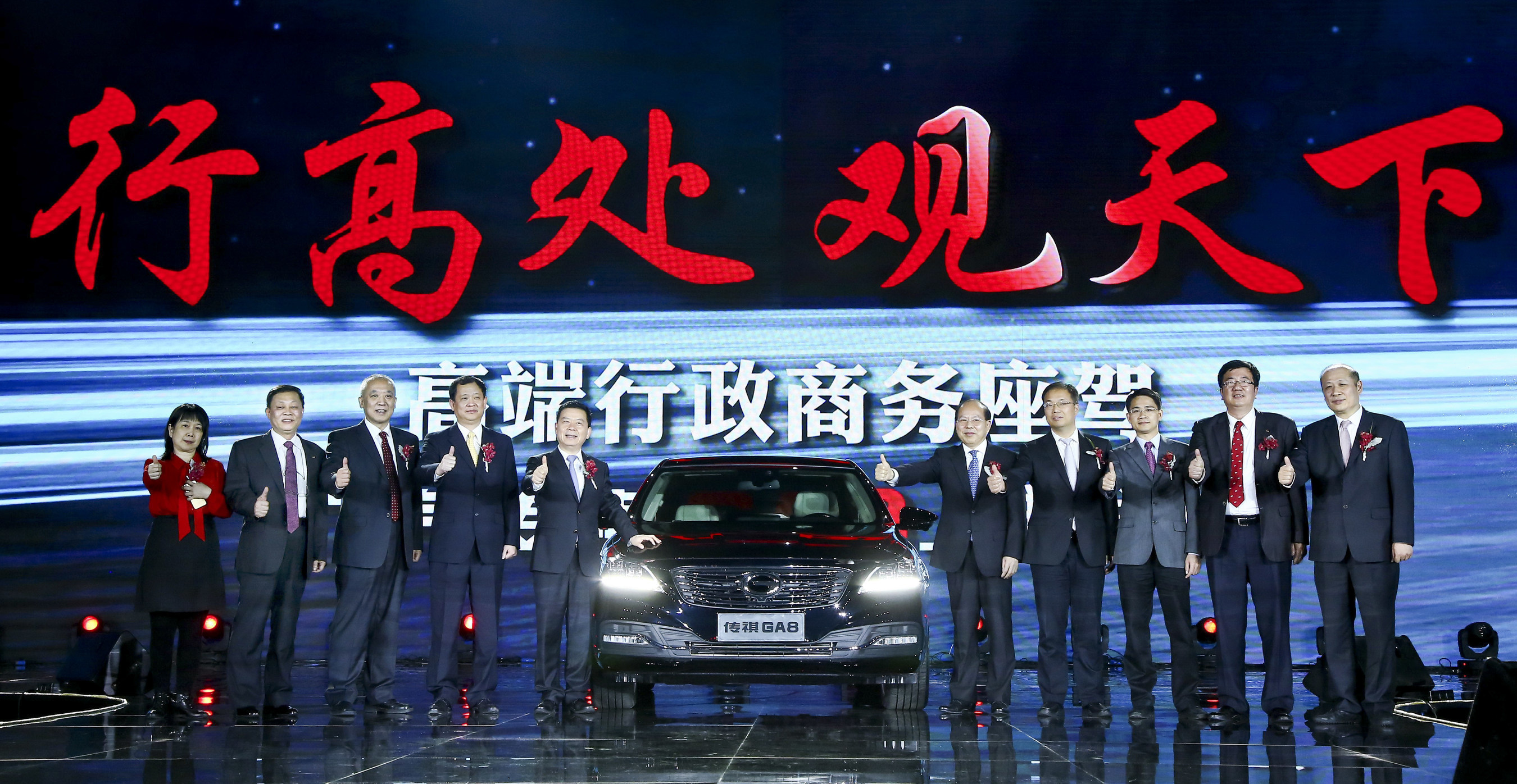 Guangzhou government officials and leaders of GAC pose beside the newly-launched high-end business sedan, the GA8