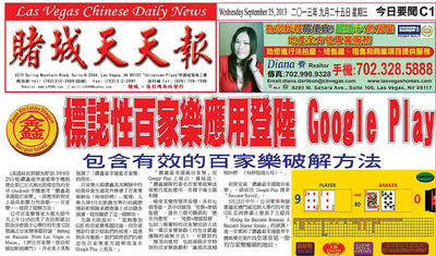 Chinese language press coverage of landmark Baccarat Solved app. (PRNewsFoto/Zuan Xin Lucky Dragon Chinese Mobile Phone Entertainment Enterprises) (PRNewsFoto/ZUAN XIN LUCKY DRAGON CHINESE...)
