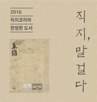 "This undated file photo shows the cover of a limited version book, ""Jikji Speaks to the World."" It contains the modern reinterpretation of ancient Korean ""Jikji Shimche Yojeol,"" the world's earliest existing book printed with movable metallic keys."