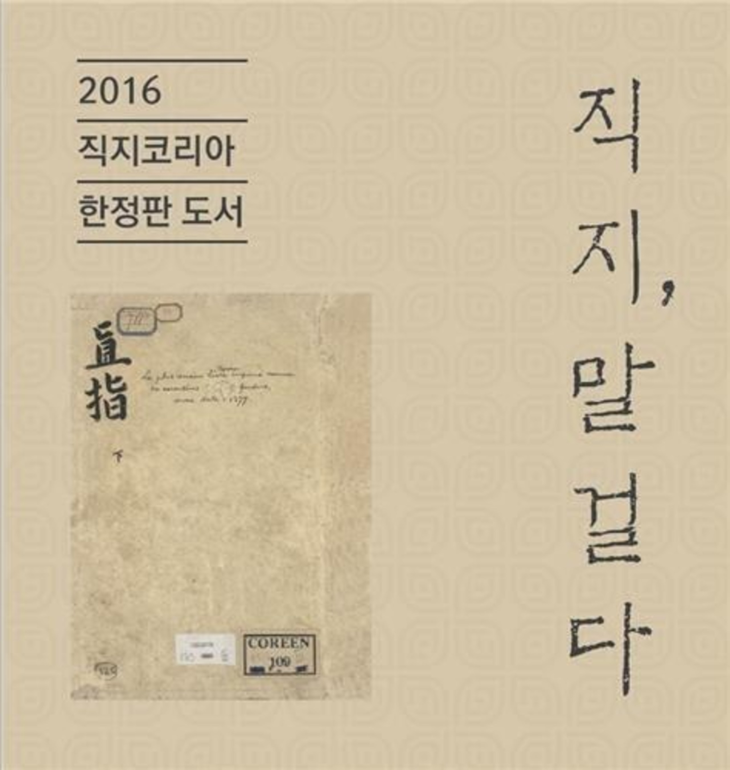 """This undated file photo shows the cover of a limited version book, """"Jikji Speaks to the World."""" It contains the modern reinterpretation of ancient Korean """"Jikji Shimche Yojeol,"""" the world's earliest existing book printed with movable metallic keys."""