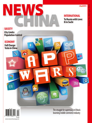 NewsChina (ISSN1943-1902) is an English language monthly magazine published by China Newsweek Corporation in New York since 2008. NewsChina is the most widely read China current affairs magazine in the world. Its goal is to provide timely direct insights into today's modern China. Copies are available for sale in bookstores, airports, train terminals, libraries, and newsstands internationally, as well as via the internet.  (PRNewsFoto/CHINA NEWSWEEK CORPORATION)