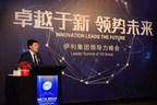 Yili hält in Neuseeland einen Gipfel für Führungskräfte, um Unternehmenswerte darzulegen und den weltweiten Einfluss auszubauen