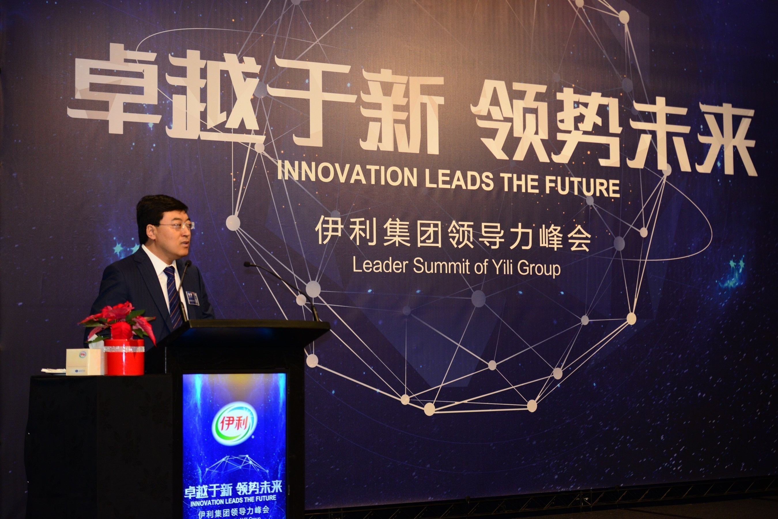 Yili organise un sommet en Nouvelle-Zélande pour présenter ses valeurs d'entreprise et renforcer