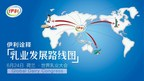 Yili Group described President Pan Gang's road-map of the dairy industry development in the 9th Global Dairy Congress