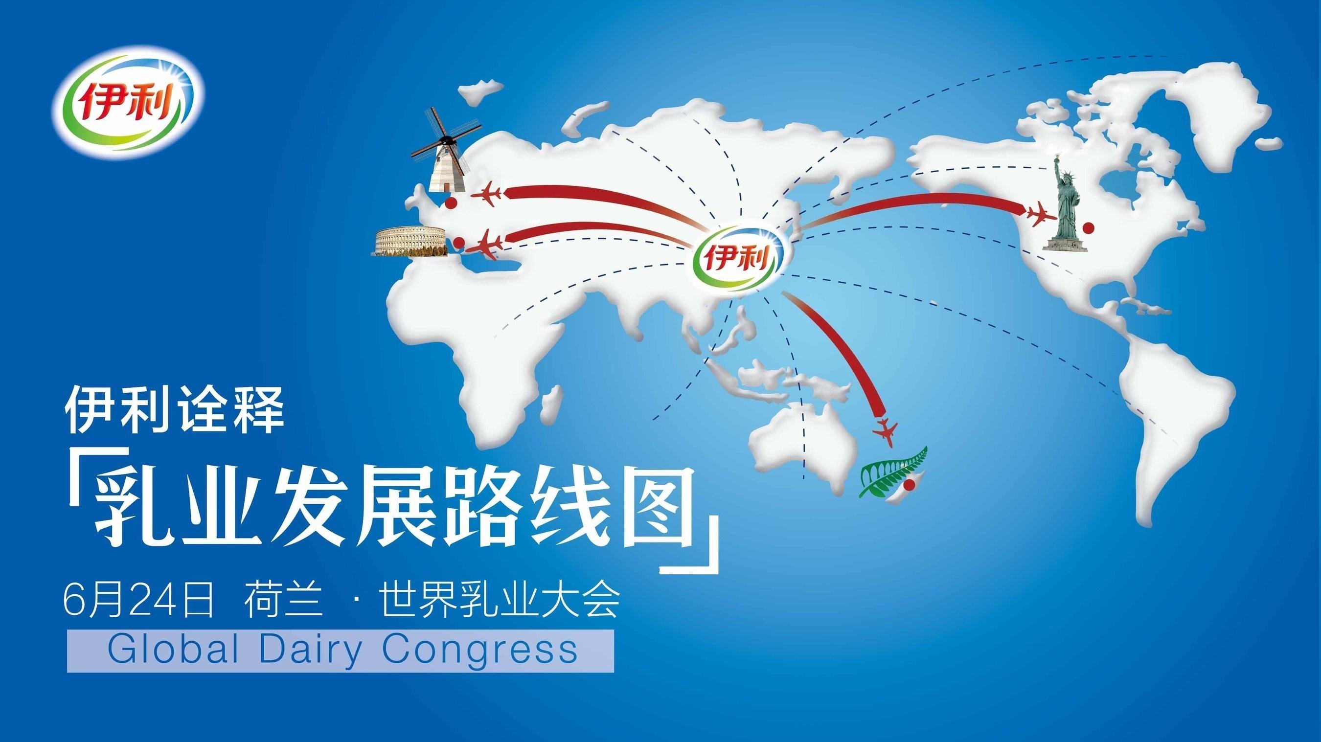 Le Yili Group obtient une reconnaissance pour ses connaissances approfondies du secteur au Global