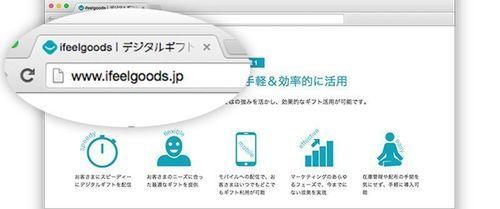 Portail web ifeelgoods.jp (PRNewsFoto/Ifeelgoods)