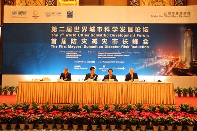 2012 World Cities Scientific Development Forum will be held on Dec. 12-13, 2012.  (PRNewsFoto/World Cities Scientific Development Alliance)